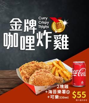 金牌咖喱炸雞個人餐包括2件炸雞、紫菜味薯條及可樂。(圖片來源:繼光香香雞)
