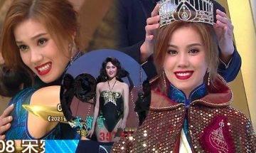 香港小姐2021|冠軍宋宛穎單親家庭長大 為媽媽文寶雪圓夢