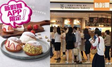 SAKImoto bakery新推鬆軟爆餡忌廉包 4款口味:原味/士多啤梨/抹茶/開心果 每日限賣60個+指定分店供應|區區搵食