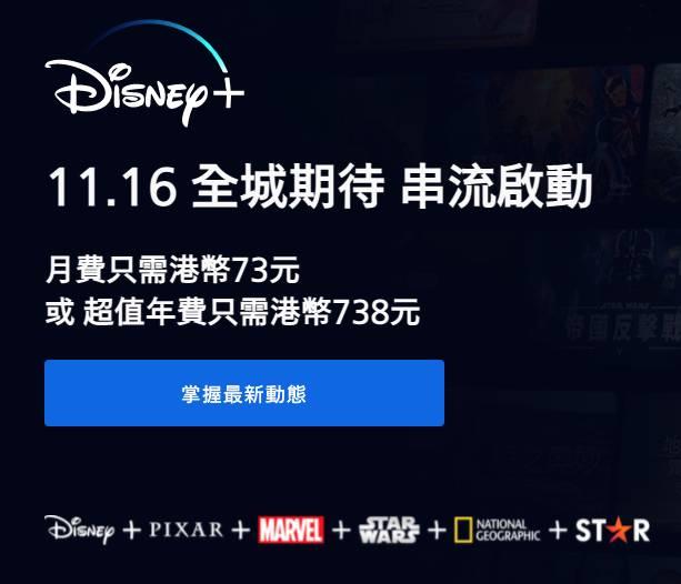 香港區Disney+收費計劃正式公布(圖片來源:disneyplus)