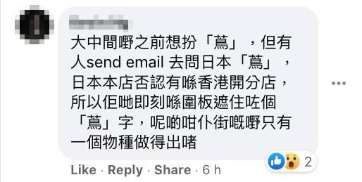 且有網民踢爆是改名重開!(圖片來源:)