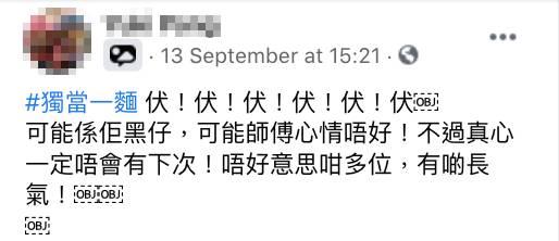有網民大彈中伏。(圖片來源:Facebook群組@食在元朗)