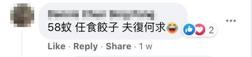 可任食餃子,CP值超高!(圖片來源:Facebook群組@食在元朗)