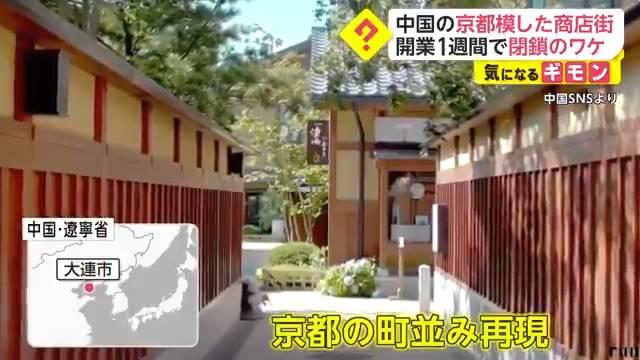發現不少如京都一樣的小巷。(圖片來源:fnn.jp)