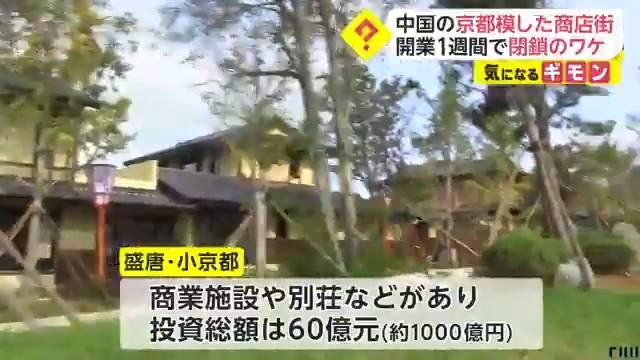 有日本記者親身去到「盛唐・小京都」一探究竟。(圖片來源:fnn.jp)