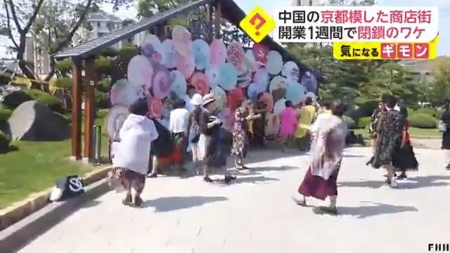 日本記者表示覺得非常不可思議。(圖片來源:fnn.jp)