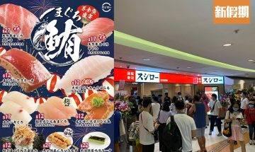壽司郎Sushiro 9月新推吞拿魚祭 10款壽司+甜品:$12炙燒吞拿魚扒+肥美吞拿魚腩+抹茶焦糖燉蛋|新品速遞
