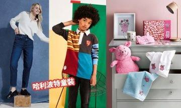 【#新抵價】英國馬莎大量服飾、家品等價格下調 低至7折  太古城分店3萬呎擴張重開勁多新品!