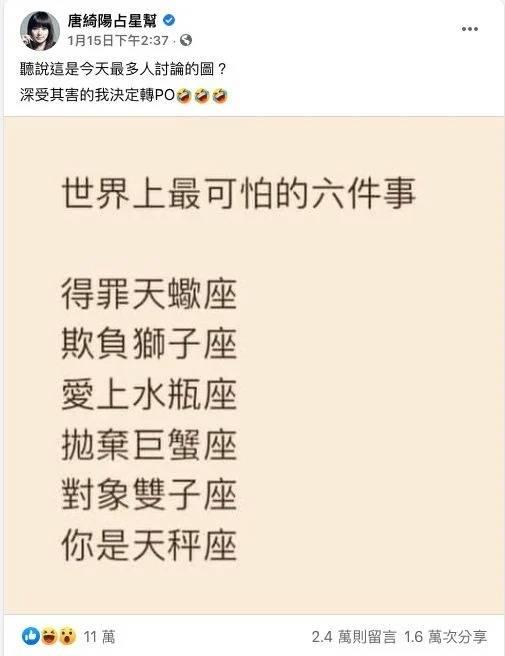 網上流傳「世界上最可怕的6件事」,當中有一點是「你是天秤座」。(圖片來源:FB@唐綺陽占星幫)