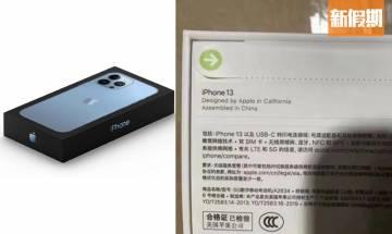 iPhone 13追求環保設計!不再附贈充電器、耳機 塑膠封貼改用XX
