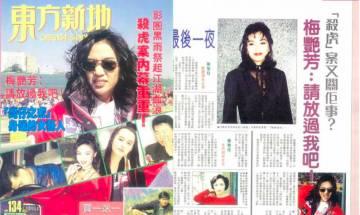 梅艷芳傳奇|「掌摑」事件重溫 90年代娛樂圈黑暗史震動江湖
