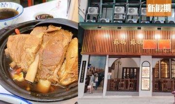 蘇媽蘇媽尖沙咀開分店 任食肉骨茶+必食椰香咖央多士+砂窩老鼠粉|區區搵食