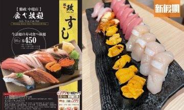 中環鮨政壽司放題超人氣!任食超過40款:拖羅+海膽+天婦羅|自助餐我要