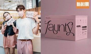MaskOn進駐中環街市 推全新初曉粉紅口罩!另有各款粉紅單品 咖啡豆 / 手機殼 / 口罩收納套 粉紅控必買!|購物優惠情報