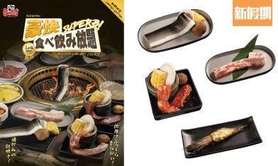 牛角燒肉放題期間限定!特大海鮮任燒!特設6款菜式 鰻魚 / 虎蝦 / 封門柳!|自助餐我要