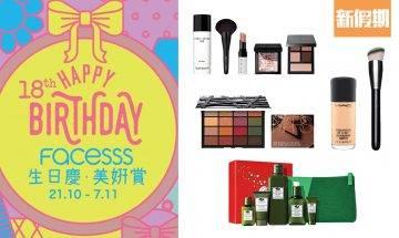 Facesss推出「三重賞」優惠 低至4折!超過60款美妝護膚產品 BOBBI BROWN / ÍPSA / M.A.C|購物優惠情報