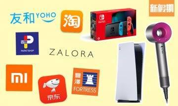 雙11優惠2021-7大品牌優惠合集:$1,500買Dyson風筒/PS5/Switch 狂掃家電+時裝購物攻略(不斷更新)|購物優惠情報