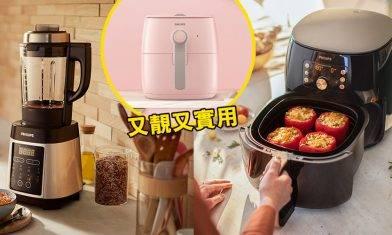 【消費劵入手攻略】實用Philips家電 激減再送贈品!氣炸鍋、攪拌機、慢磨榨汁機  全部$3000有找!