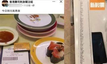 網民自豪分享食元氣壽司 QR Code擺上網慘被瘋狂落單!埋單金額高達$XX|網絡熱話