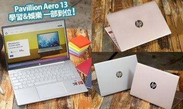 Notebook 要識揀!HP 最新家用筆記簿型電腦 網上學習或娛樂體驗 一部就夠