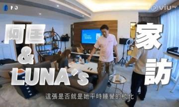 賭命夫妻| Luna東涌複式豪宅曝光 直擊浴室親解唔沖涼之迷