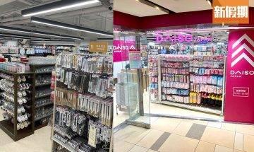 日本DAISO JAPAN灣仔店開幕 全新面貌!佔地6,200呎 近萬款$12生活家品/雜貨/個人護理/廚房用品|香港好去處