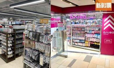 日本DAISO JAPAN灣仔店開幕 全新面貌!佔地6,200呎 近萬款$12生活家品/雜貨/個人護理/廚房用品 香港好去處