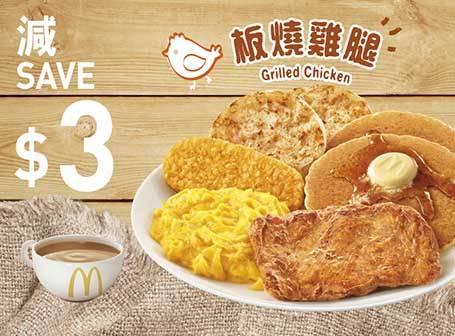 指定超值早晨套餐減 包括新餐肉系列早晨套餐(圖片來源:麥當勞)