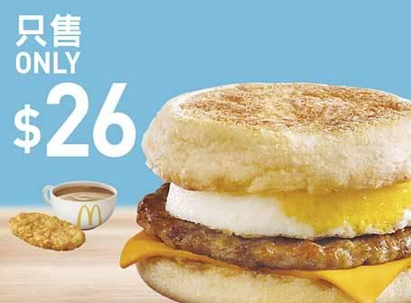 豬柳蛋漢堡超值早晨套餐(圖片來源:麥當勞)