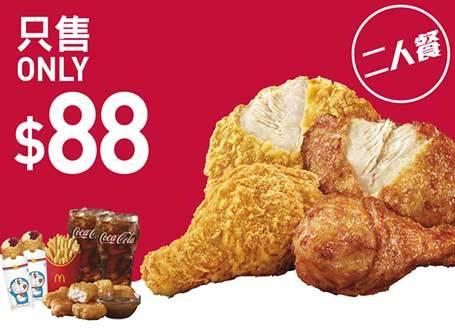 麥炸雞二人餐 [可重複使用]2件蜜糖BBQ麥炸雞+2件原味麥炸雞 +6件麥樂雞 配 1包大薯條 + 2個香芋批或蘋果批 + 2杯中汽水(圖片來源:麥當勞)