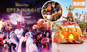【限時秒殺】香港迪士尼樂園免費送一日標準門票 限量40張|購物優惠情報(新假期APP限定)