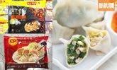 低卡餃子9款推介!辣子雞+蟹粉+鮮蝦雲吞減肥都食得!避開肥豬肉Tips@Aranth安曼營養專欄 食是食非
