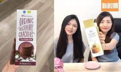 9款超市常見低卡餅乾!營養師爭住食:黑朱古力脆米餅+超惹味芝士洋葱@Aranth安曼營養專欄|食是食非