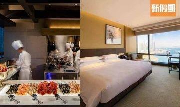 香港君悅酒店36折Staycation優惠:24小時住宿+自助早餐+自助晚餐+人氣Tiffin下午茶|購物優惠情報