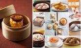 九龍酒店85折點心放題!任食40款點心/鮑魚燒賣 /麵食/甜品!藍莓芝士蛋糕+Häagen-Dazs雪糕 自助餐我要