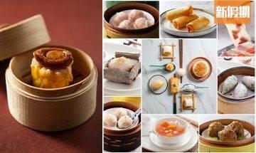 九龍酒店85折點心放題!任食40款點心/鮑魚燒賣 /麵食/甜品!藍莓芝士蛋糕+Häagen-Dazs雪糕|自助餐我要