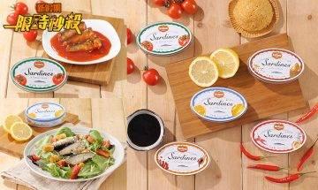 【限時秒殺】一開即食!地捫送出5款日本製沙甸魚 共60份!|飲食優惠