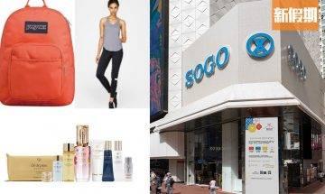 SOGO Thankful Week 2021崇光感謝祭大減價 抵買推介持續更新!化妝品/手袋服飾/電器/家品(不斷更新)|購物優惠情報