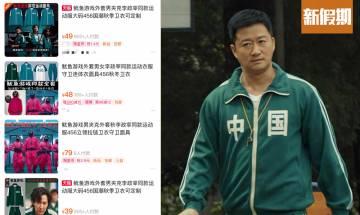 Netflix《魷魚遊戲》綠色運動服惹中國韓國網民大戰!內地網友大怒:魷魚遊戲抄我哋!|網絡熱話