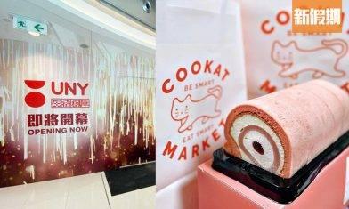 UNY將軍澳 11月開幕!過3萬4千呎生活創庫超巿 :飯糰店米角+韓國直送急凍食品COOKAT MARKET+台飲賞茶|超巿 買呢啲