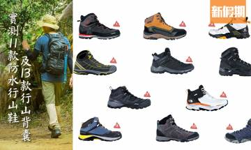 消委會測行山鞋:6款中筒行山鞋防水表現差易生意外!附6大購買貼士及保養心得|時事熱話