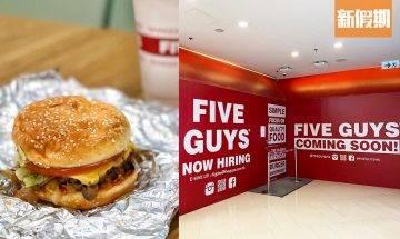 Five Guys荃灣開第8分店!美國人氣漢堡包店:即叫即做人手製作爆芝漢堡包+即叫即炸激脆薯條|區區搵食