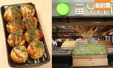 大埔一田超市翻新開幕!全場過25,000呎 注目8大美食區:CREMIA軟雪糕+章魚燒+刺身+蘋果批|超市買呢啲