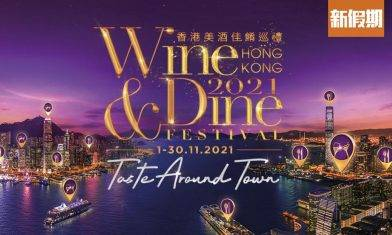 「香港美酒佳餚2021」11月開鑼!Wine and Dine實體入區「一證多食」+3大玩法+餐飲優惠 即睇品酒證購票方式(內附門票購買連結)|飲食熱話