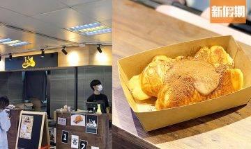 葵涌廣場酥皮鯛魚燒店「1/2Sweet」開店即爆紅!日賣250個:必食炙燒奶黃味+榛果朱古力味(新假期App限定)|區區搵食