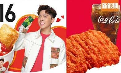 麥當勞優惠2021!10月第3擊 $12勁辣脆雞塊配細汽水+$25魚柳包超值套餐+$200美食優惠  飲食優惠