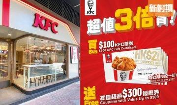 【KFC優惠】10月快閃優惠劵+買$100送$300優惠劵:免費葡撻+$20巴辣雞翼|飲食優惠