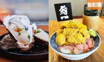 荃灣鮨一Omakase 7折優惠 第2位再3折!20道菜:日本真蠔+刺身拖羅 最爆紅是單點巨量海膽飯(新假期app限定)|區區搵食