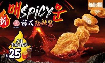麥當勞優惠2021!麥樂雞韓式勁辣醬+$1港式奶茶+$27雙層洋葱牛包超值套餐|飲食優惠