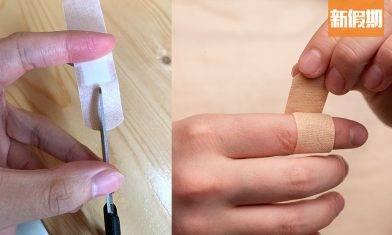 膠布正確貼法教學 原來用錯好多年!3招必學簡單技巧 手指關節位不再鬆脫+入水 好生活百科
